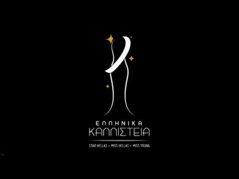 Ελληνικά Καλλιστεία 2012- Συνέντευξη Τύπου