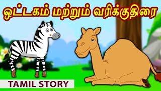ஒட்டகம் மற்றும் வரிக்குதிரை - Bedtime Stories For Kids | Fairy Tales | Tamil Stories | Koo Koo TV