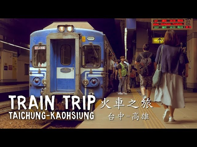 Train Trip Part 1 -- Taichung-Kaohsiung (火車之旅第一: 台中到高雄)
