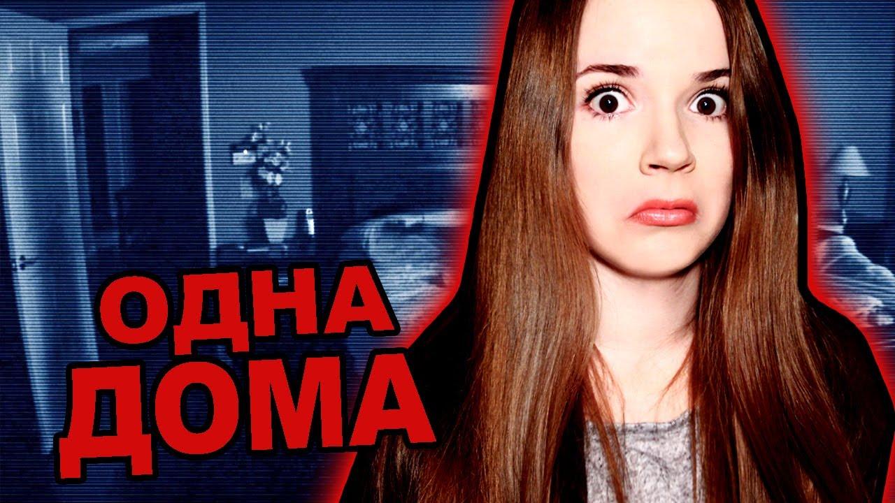 девочка одна дома онлайн