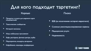 Обучение настройке таргетированной рекламы в Вконтакте