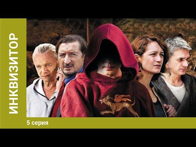 Инквизитор. 5 Серия. Сериал. Детектив