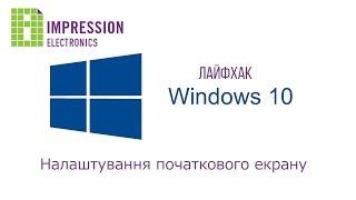 Windows-лайфхак від Impression: Налаштування початкового екрану