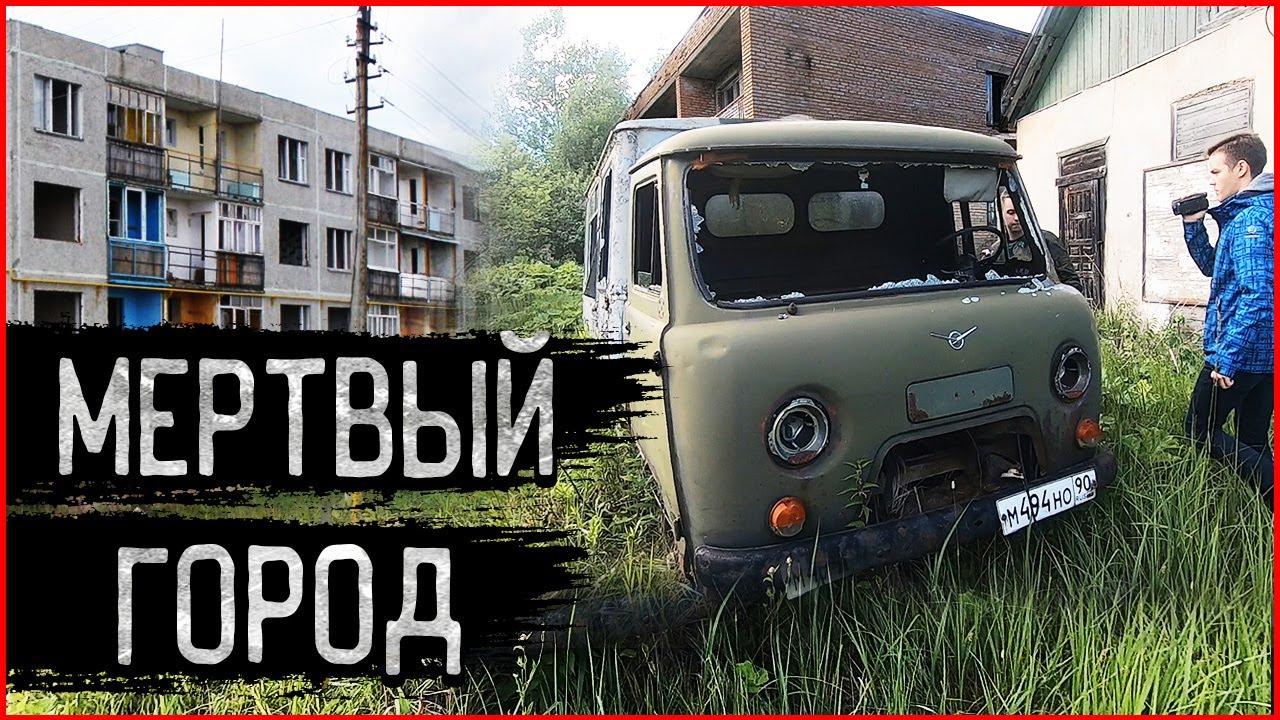 Города-призраки: Маленький Чернобыль в глуши леса. Заброшенный пионерский лагерь Дружба