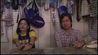新榮中學2007年籃球隊紀錄片2