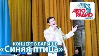 Скачать ВИА Синяя птица солист Александр Дроздов в Барыше