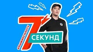 7 Секунд | Бьем Током Полицейского\Алису Клюшкину | НЛО TV