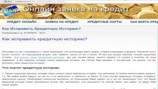 Как исправить кредитную историю Украина(Чтобы исправить кредитную историю перейдите по ссылке: http://kreditinua.com/kak-ispravit-kreditnuyu-istoriyu и узнайте по подробне..., 2014-07-13T12:59:15.000Z)
