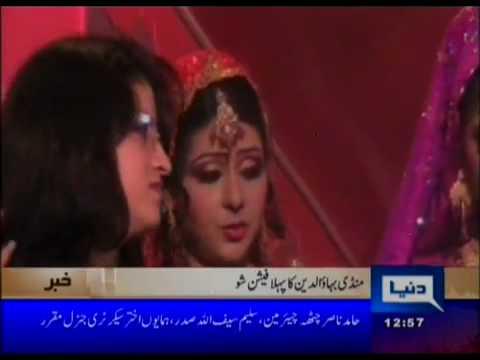Beuti oF Mandi Bahauddin   First Bridal Show in MbDin  ed  Dunia News