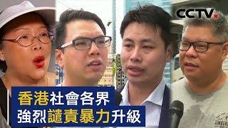 香港社会各界强烈谴责暴力升级 | CCTV