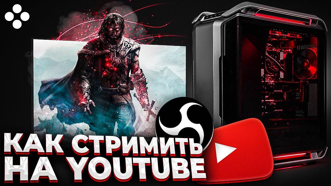 Как Стримить На Youtube? Правильная Настройка OBS Studio (ОБС) и Подключение Камеры