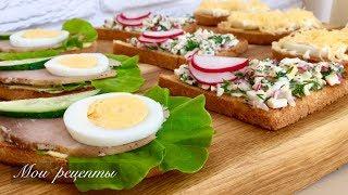 3 Вида Простых и Вкусных Бутербродов! Быстрая Закуска!