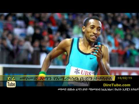 DireTube News - World 800 Champion Mohammed Aman Joins Oregon Track Club