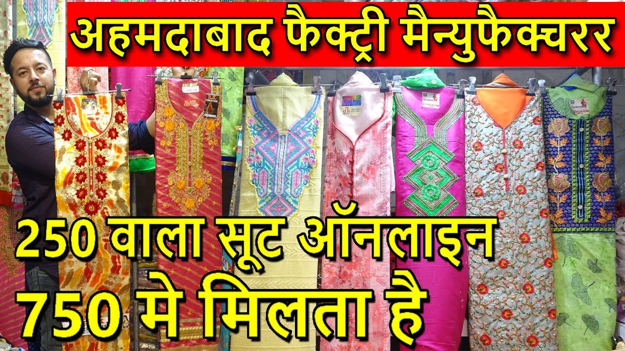 9284bade2a 250 वाला सूट 750 का बेचे | Exp. Riyon, Cotton, Chanderi Suit | Ahmedabad Ladies  Suit Manufacturer