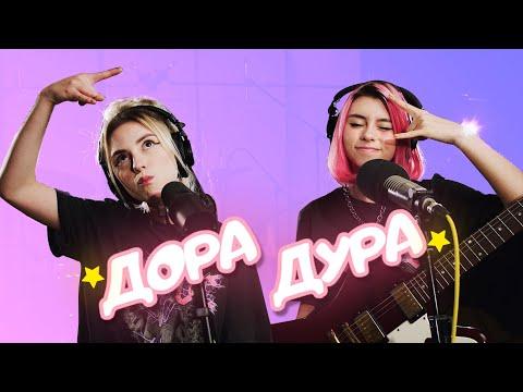 Дора & Таня