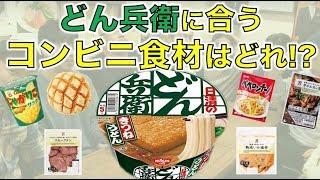 セブンイレブンでどん兵衛に1番合う食材を買った人が優勝 【でへへチャ...