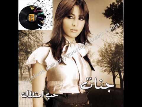 اغنية جنات -  خيط ضعيف 2009