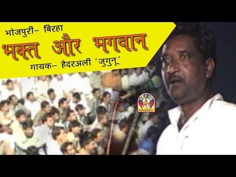 Bhojpuri Birha Mukabala Haider ali -Vijaylal || BHAKT AUR BHAGWAN ||