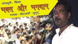 Gambar cover Bhojpuri Birha Mukabala Haider ali -Vijaylal    BHAKT AUR BHAGWAN   