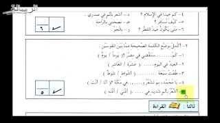 95 УРОК. ИТОГОВЫЙ ЭКЗАМЕН ПО 1-му тому. Арабский в твоих руках.