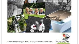 vueScan Pro/ВьюСкан Про как установить