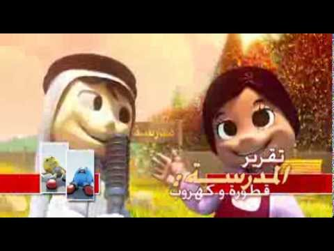 Qatar water and electricity corporation ad