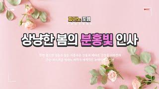 ➠ 상냥한 봄의 분홍빛 인사 - 피아노 포엠