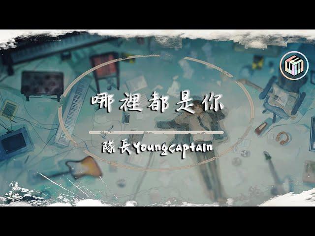隊長YoungCaptain - 哪裡都是你【動態歌詞】「你想要的是現在 而不是那遙遠的未來」♪