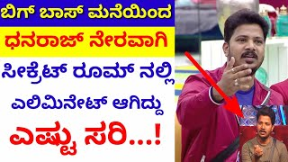 Bigg Boss Kannada season 6 // Dhanraj Out From Bigg Boss Kannada // Bigg Boss 6