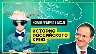 Новый урок в школе - История Российского Кино [МЫСЛИ ШКОЛЬНИКА] №1