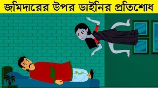 জমিদার ও ডাইনির গল্প ধাঁধা | ডাইনির প্রতিশোধ | Bengali Fairy Tales and Riddles Question ধাঁধা Point