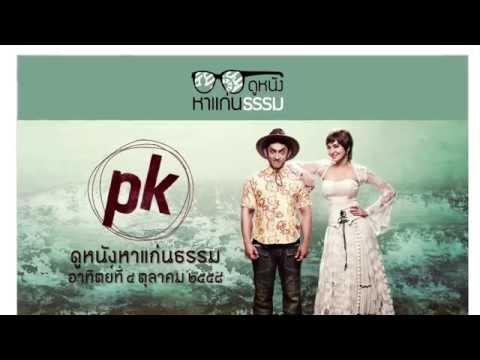 ดูหนังหาแก่นธรรม : PK รูปภาพ 1