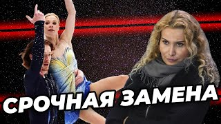 Им тоже не понравилось Тарасова и Морозов с Тутберидзе решили заменить короткую