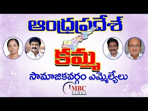 అంధ్రప్రదేశ్ కమ్మ సామాజికవర్గం ఎమ్మెల్యేలు | Andhra Pradesh Kamma Caste MLA