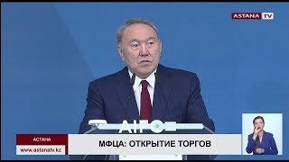 Н. Назарбаев запустил торги на бирже МФЦА