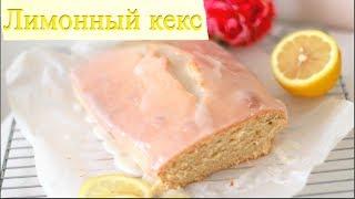 ЛИМОННЫЙ КЕКС/LEMON POUND CAKE |РЕЦЕПТЫ от YUMMY ADVENTURES
