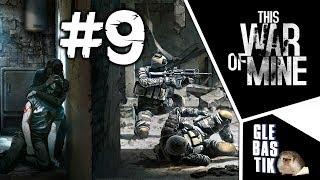 This War of Mine || #9 - Зима