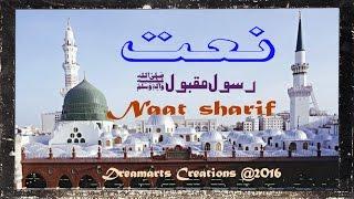 NAAT Sharif by Hafiz Kareem Sultan نعت رسول مقبول ﷺ (چاہے چھوٹے ہم سے)۔