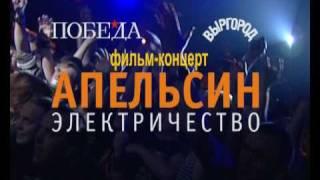 Гражданская Оборона. Фильм-концерт