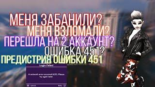 МЕНЯ ВЗЛОМАЛИ?||МЕНЯ ЗАБАНИЛИ?||ПЕРЕШЛА НА 2 АККАУНТ?||ПРЕДИСТРИЯ ОШИБКИ 451||Avakin Life||Kalista