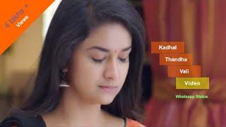 Kadhal Thandha Vali Song Edited Version