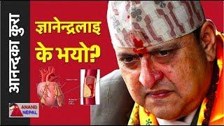 पूर्व राजा ज्ञानेन्द्रलाइ के भयो? what happened to Gyanendra?
