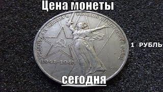 Сколько стоит 1 РУБЛЬ СССР 30 лет Победы в Великой Отечественной