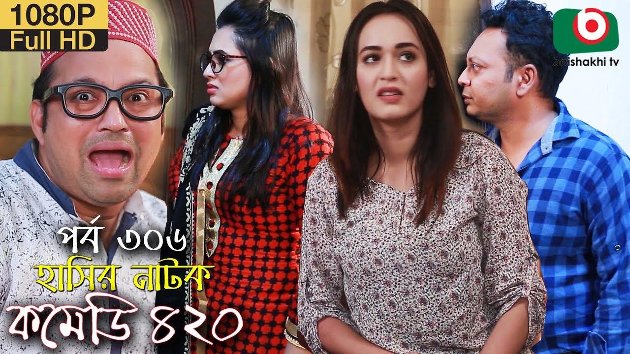 হাসির নতুন নাটক - কমেডি ৪২০ | Bangla New Natok Comedy 420 EP 306 | Mir Sabbir & Ahona - Serial D