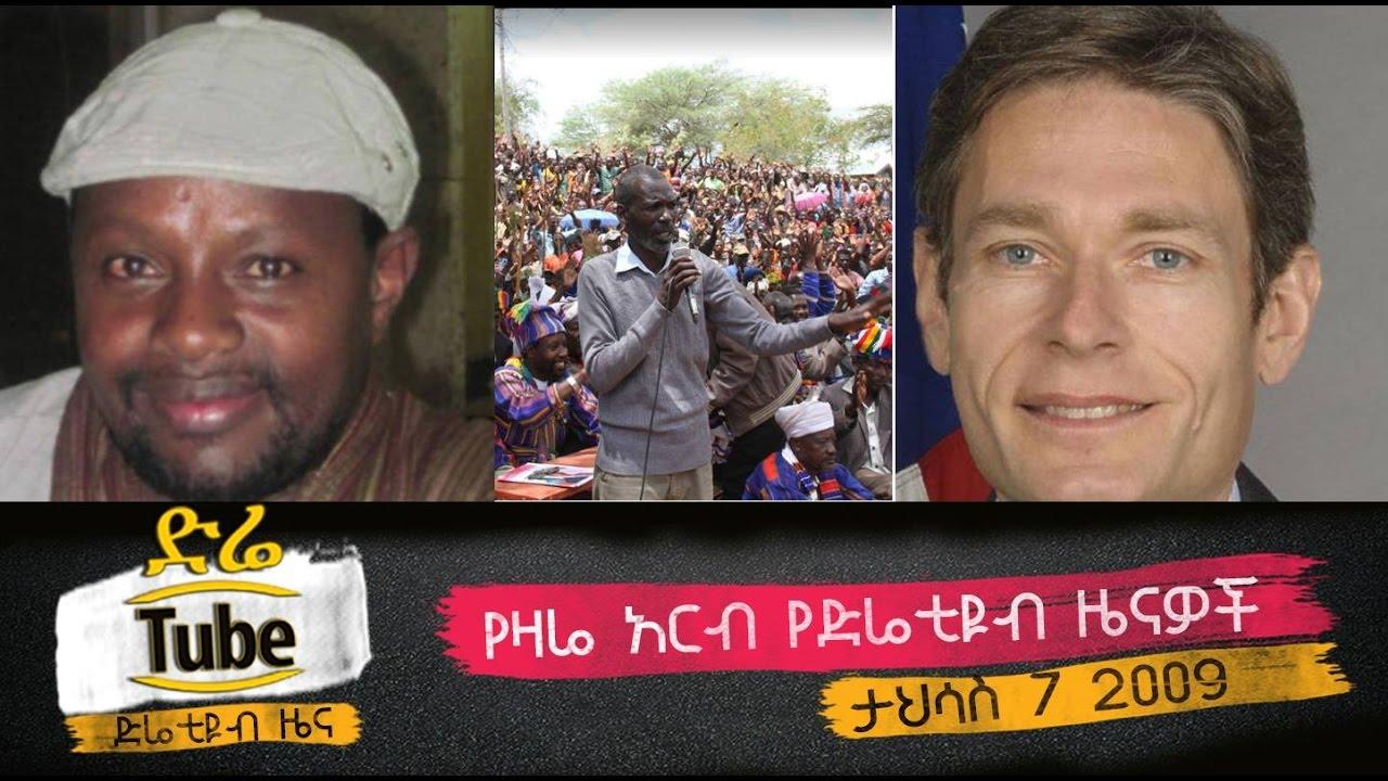 Ethiopian News From DireTube Dec 16, 2016 by DireTube.com