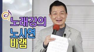 노사연 - 바램 노래강의 / 작곡가 이호섭