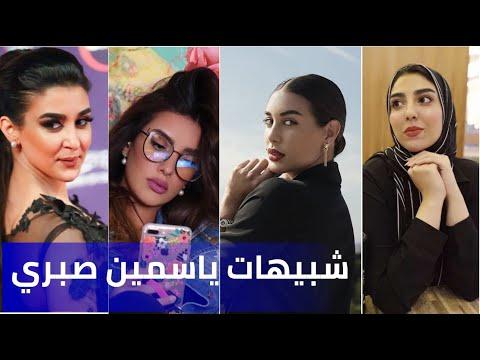 شبيهات ياسمين صبري.. هل تتفوقن عليها جمالا!