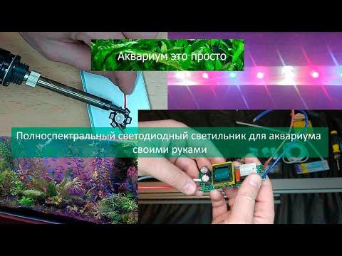 Светильник для аквариума из светодиодов своими руками