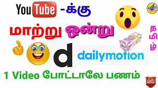 youtube alternative website for earn money in Tamil|how to earn with Dailymotion website |Krish Tech