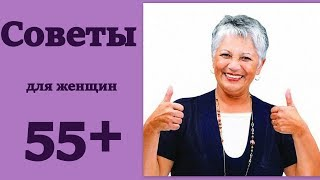 Полезные советы для женщин после 55 лет
